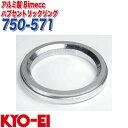 KYO-EI ハブリング Bimeccハブセントリックリング 外径φ75 内径φ57.1 アルミ製 1個入り 750-571