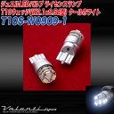 �������ƥ�/Valenti:LED �饤������ �ʥ�С��� T10�����å�(W2.1��9.5d��) ������ۥ磻�� 6500K DC12V�� 2������/T10S-W0909-1