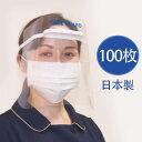 100枚セット フェイスシールド 日本製 即納 飛沫対応 唾液対応 花粉対策 感染予防 ウイルス対策 透明シールド 防護マスク 装着簡単 FACE GUARD 男女兼用 送料無料