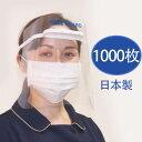 1000枚セット フェイスシールド 日本製 即納 飛沫対応 唾液対応 花粉対策 感染予防 ウイルス対策 透明シールド 防護マスク 装着簡単 FACE GUARD 男女兼用 送料無料