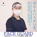 フェイスシールド 日本製 即納 飛沫対応 唾液対応 花粉対策 感染予防 ウイルス対策 透明シールド 防護マスク 装着簡単 FACE GUARD 男女兼用 メール便送料無料
