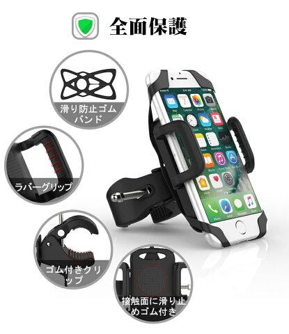 スマートフォンホルダー 自転車 スマホホルダー スマホホルダー バイク 360°角度調節可 車載用 スマホホルダー スマホスタンド バイクホルダー 携帯ホルダー オートバイ バイクマウント スマートフォン ホルダー バイクスタンド iphone 8/iphone 8plus/iphone x