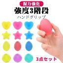 ハンドグリップ 指 エクササイズ 3個セット 強度3階段 球形 卵形 ボール 握力強化 握力ボール ...