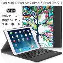 iPad mini4  Bluetooth キーボードケース iPad Pro 9.7 bluetooth キーボード キーボード ケース カバーiOS タブレット専用 JP配列/US配列両方対応/ PCスタンドケース 着脱可能なマグネット式 Bluetooth キーボードカバー