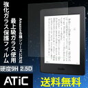 ATiC Amazon Kindle Oasis (2017)/Kindle Voyage/Kindle Oasis/Kindle Paperwhite/HD 8 2015/HD 10 2015 タブレット専用強化ガラス 液晶保護フィルム 表面硬度9H/2.5Dラワンド処理/耐衝撃/高透明度/指紋防止/気泡ゼロ