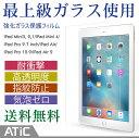 iPad Pro 10.5 ipad 2017 保護フィルム ガラスフィルム ipad 2017 フ