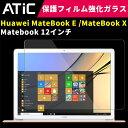 Huawei Matebook E 保護フィルム Matebook 12 インチ matebook ...