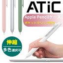 apple pencil ケース カバー ホルダー ATiC ポケットクリップ付き iPad Pro 10.5 9.7 12.9 2017対応 保護カバー アップル ペンシル ipad 伸縮 クリップ付き アップルペンシル ケース ペンホルダ カバー 紛失防止 アクセサリー
