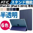 ipad air ケース iPad Air カバー アイパッ...