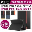 ipad pro 10.5 ケース カバー iPad Pro 12.9 2017ケース ATiC Apple iPad Pro ケース 10.5 ipad pro 10.5(A1701, A1709)/ iPad Pro 12.9 2017 / PCバック 開閉式薄型タンドケース カバー iPad pro 10.5 保護 ケース