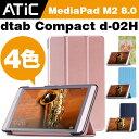 dtab カバー d02h docomo dtab compact d-02H/Huawei MediaPad M2 8.0 M2 7.0スマートケース ファーウェイメディアパッド M1 8.0 ディータブ コンパクト d-02h smartcase 手帳型 PUレザーカバー 8インチタブレットPCケース