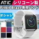 Fitbit Blaze専用ソフト 高級 シリコーン製腕時計ストラップ/バンド Fitbit Blaze ベルト 交換ベルト 5.90