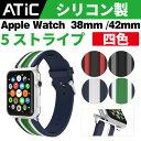 Apple Watch バンド アップルウォッチ バンド スポーツバンド ベルト 38/42mm Series1 Series2 Series3 アップルウォッチ 送料無料 ソフトシリコーン製 腕時計ストラップ 交換ベルト+バンドアダプター