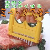 ミートソフター お肉の隠し包丁(肉の筋切り器)