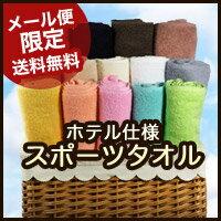ふっくら スポーツタオル 【メール便】【送料無料 】...:houei-towel:10000132