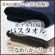 バスタオル なめらかシリーズ 【即納】【P12Oct15】【コットンリリーフ】