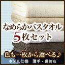 ホテル仕様なめらかバスタオル 5枚セット【バスタオル】 【即納】【】【532P17Sep16】