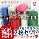 【 今治タオル】日本製ホテル フェイスタオル 【ポスパケ】27色から2枚選べる【 送料無料 】【 国産 】【即納】【※お試し品の為、熨斗・ラッピング対応しておりません※】 【201310P5】