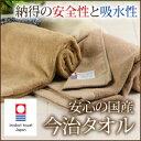 【 今治タオル 】日本製 ホテル フェイスタオル 【カラバリ27色】【ランキングIN】 【国産】 【即納】 【05P10Dec12】 【RCP】