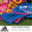 アディダス スリムスポーツ タオル アクロス【adidas】【メール便可】