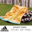 スポーツ タオル アディダス ソーラー 【adidas】