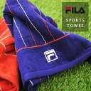 スポーツタオル -フィラ- 【ストリーシャ2】【FILA】【ゆうパケット便可】