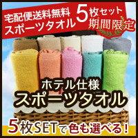 ふっくら スポーツタオル 5枚セット【送料無料】...:houei-towel:10000133