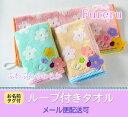 【Fureru】 ループ付きタオル ハッピーフライ [ ネームラベル付き ]【メール便 発送可能】[ふわふわ]【】