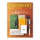 えい出版社 ステーショナリーマガジン No.010