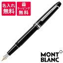 【名入れ無料】 MONTBLANC モンブラン 万年筆 マイスターシュテュック クラシック プラチナ P145 106522