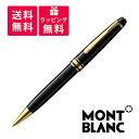 モンブラン MONTBLANC マイスターシュテュック クラシック 164 ボールペン 10883