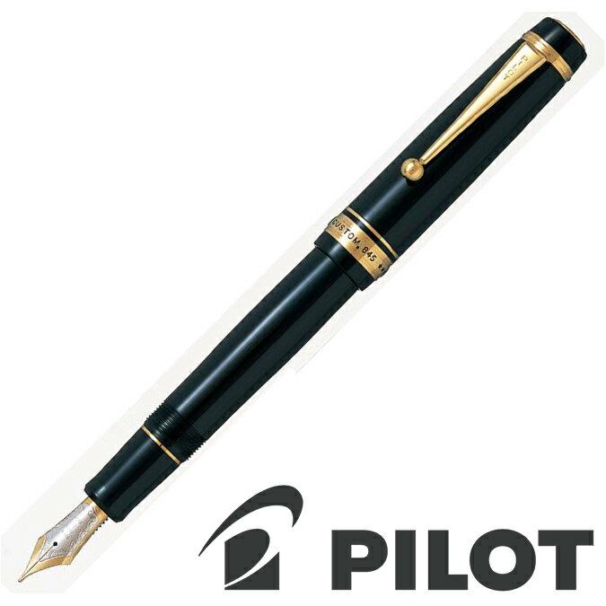 PILOT(パイロット) カスタム845 ブラック 万年筆 FKV-5MR-B