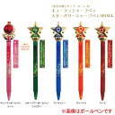美少女戦士セーラームーン第4弾 キューティシャープペン スターパワーシャープペン 0.5mm BSM4