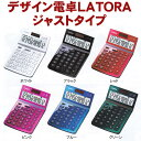 【CASIO】デザイン電卓 LATORA ジャストタイプ JF-Z200 カシオ10P30May15