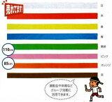宗庆后颜色(85 × 4公分)S - 3[色はちまき(85×4cm)S-3]