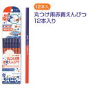 トンボ鉛筆 ippo 丸つけ用赤青鉛筆 1ダース CVKIVP あかあおえんぴつ TOMBOW10P28Sep16