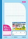 ◆家庭学習ノート◆10mmマス・中心リーダー入