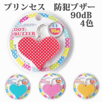 Four colors of Princess crime prevention buzzer DotBuzzer 90dB ge047r-7b-7p-7ofs3gm
