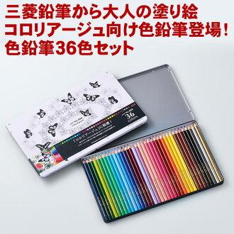 三菱鉛筆成人著色書 Coloriage 彩色鉛筆 36 色 88836 C 鉛筆鉛筆 10P28Sep16