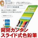 鉛筆名入れ無料代引き不可 トンボ鉛筆 TOMBOW スライド缶入色鉛筆 12色【楽ギフ_名入れ】