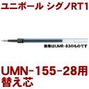 ユニボール シグノ RT1 0.28用替芯 ゲルインクボールペン 三菱鉛筆 替え芯 UMR-82