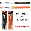 楽天スーパーセール限定 ゆうパケット送料無料 筆ペン本体2つ+カートリッジ2つ 福袋10P03Dec16