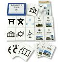 地図記号学習カード入門版50