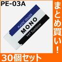 【まとめ買い】消しゴム MONO モノ PE-03A 30個入り【トンボ】