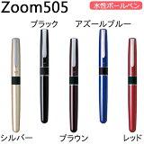 ZOOM505 水性ボールペン 0.5mm キャップ式 全5色 BW-2000【トンボ鉛筆】 フレッシャーズ特集