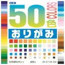 50色おりがみ 24cm 60枚入 【折紙】【おりがみ】86021464