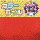 カラーホイル 12色 1冊(12枚) 86021112
