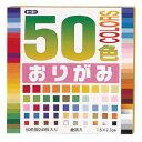 50色おりがみ 7.5cm、240枚入 【折紙】【おりがみ】86021460