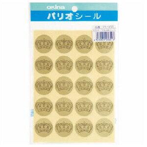 パリオシール 王冠 1袋(120片入) us8-612-4151