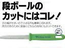 段ボールカッター ダンちゃん us8-606-2073532P17Sep16
